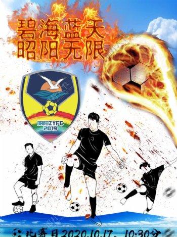 足球社海报图片