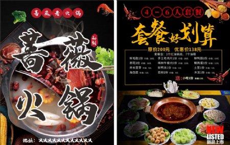 火锅套餐DM宣传单单页海报展架图片