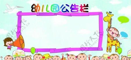 幼儿园公告栏图片