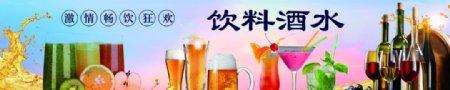 饮料酒水海报图片
