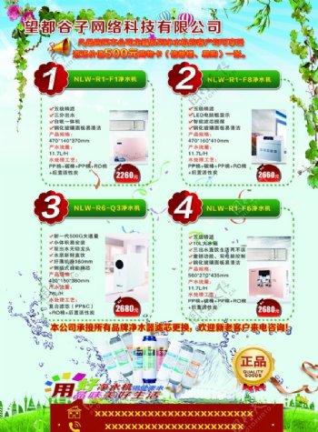 环保净水机单页图片