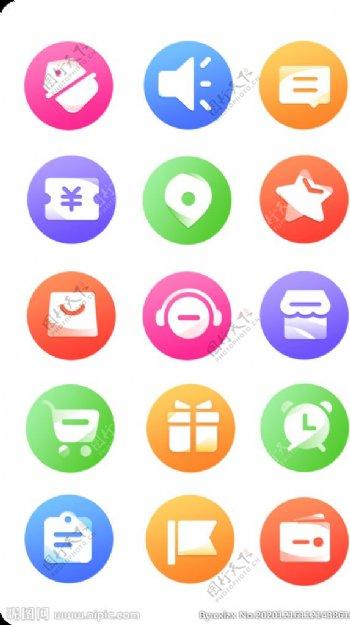 圆形电商彩色图标icon图片