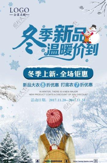 冬季促销海报冬季促销背景图片