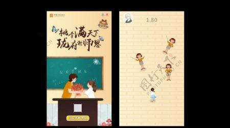 教师节小游戏图片