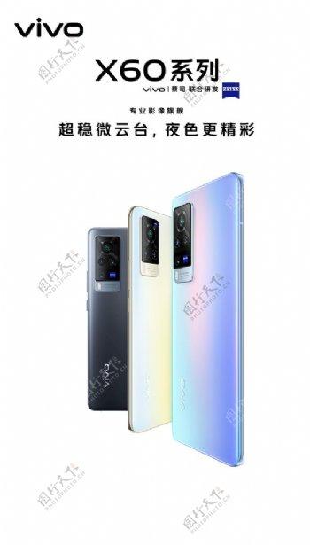vivoX60手机图片
