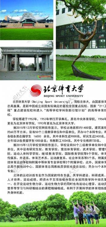 北京体育大学简介图片