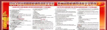 中华人民共和国国家通用语言文字图片