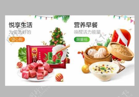 圣诞节活动入口图图片