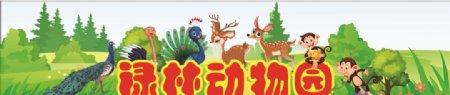 动物园猴子梅花鹿孔雀图片