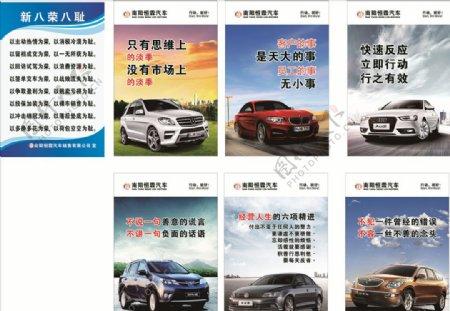 汽车销售文化展板图片