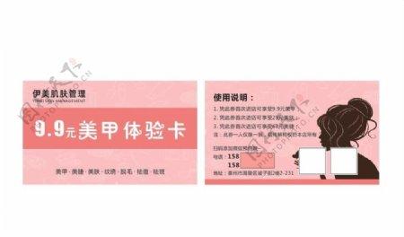 美甲体验卡名片卡图片