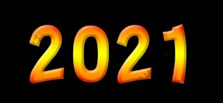 2021立体字图片