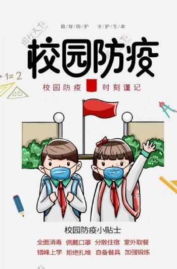 开学校园防疫海报图片