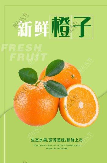 橙子海报图片