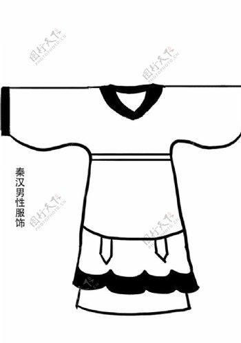 秦汉男性服装图片