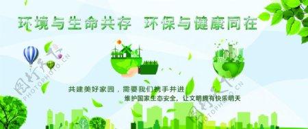 环保标语环保口号环保展板图片