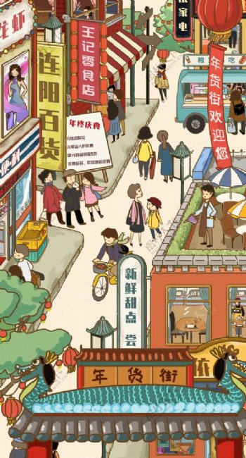 国潮风年货节插画图片