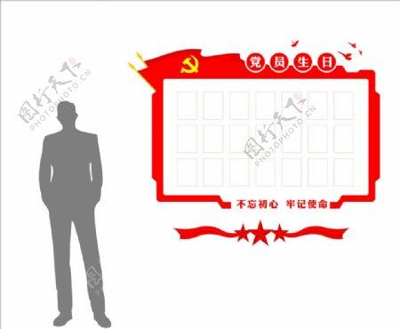 党员生日图片