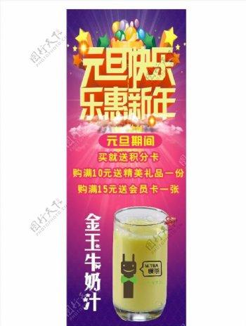 奶茶店元旦促销海报图片