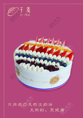 水果蛋糕海报图片