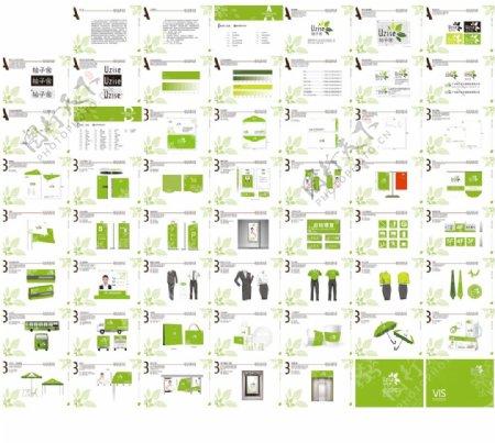 企业VIS画册设计图片