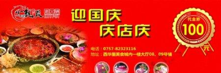迎国庆庆店庆图片