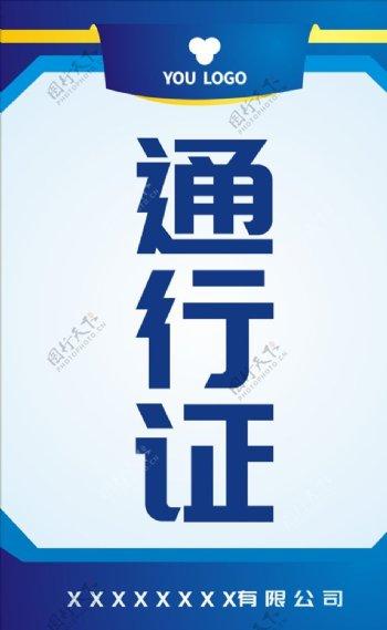 蓝色通行证设计图片