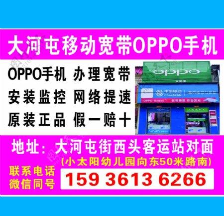 移动宽带OPPO手机图片