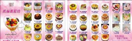 蛋糕三折页图片