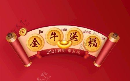 新年扇形祝福语横批图片