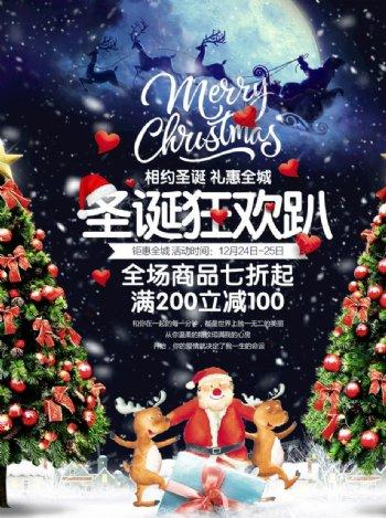圣诞狂欢商品七折图片