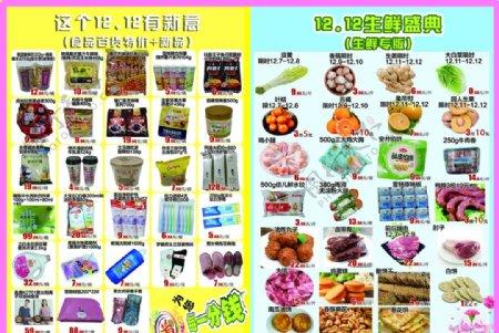 超市促销彩页图片
