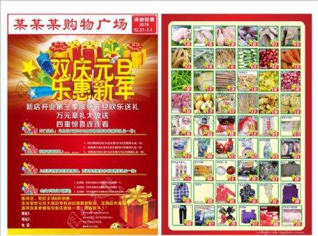 双庆元旦乐惠新年超市DM图片