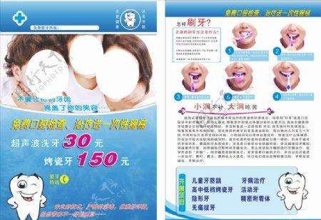 牙科彩页图片