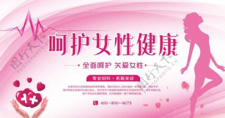 呵护女性健康广告展板图片