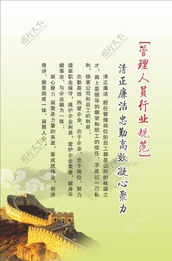 中国风企业文化展版图片