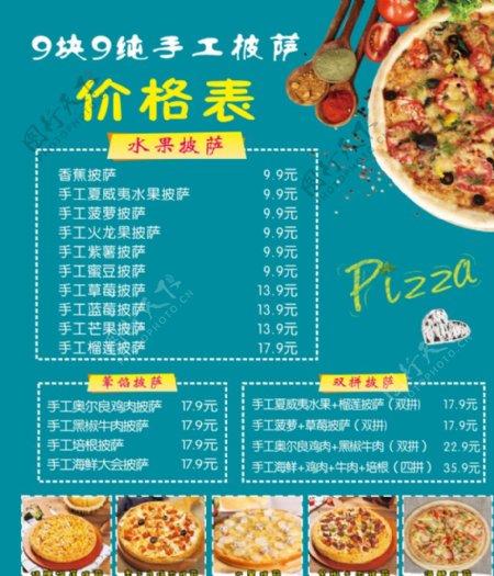 披萨价目表图片