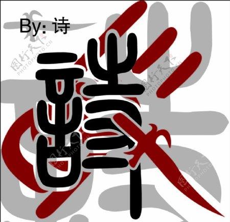 篆书字体头像图片