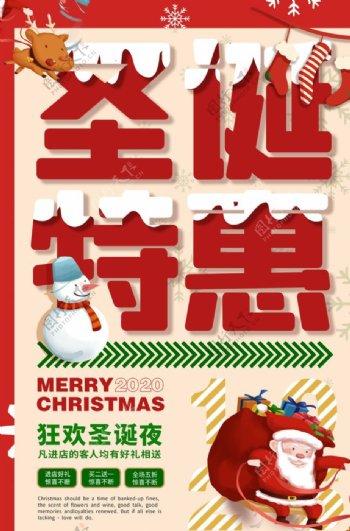 可爱卡通圣诞特惠促销海报图片