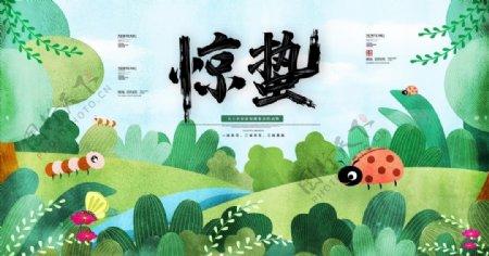 二十四节春天花草小清新惊蛰展板图片