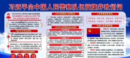 中国人民警察授旗致辞图片