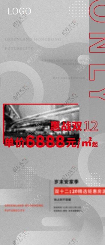 地产微信单图图片