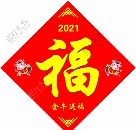 2021年牛年福字图片