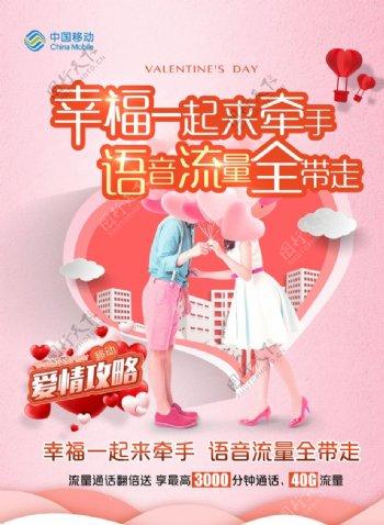 中国移动业务单页图片