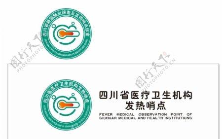 四川省医疗卫生机构发热哨点图片