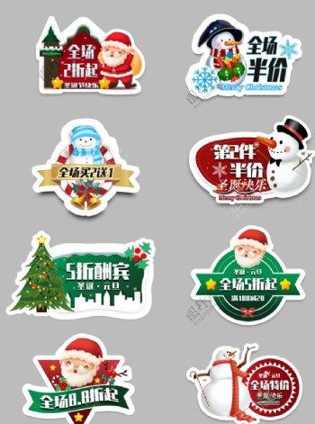 2021圣诞节元旦促销设计图片