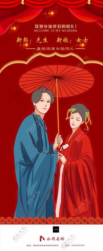 中式婚礼展架图片