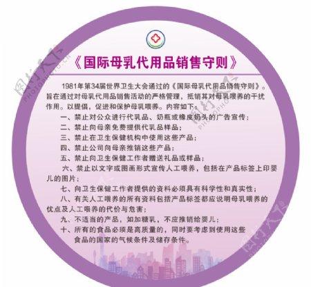 母婴室国际母乳代用品销售守则图片