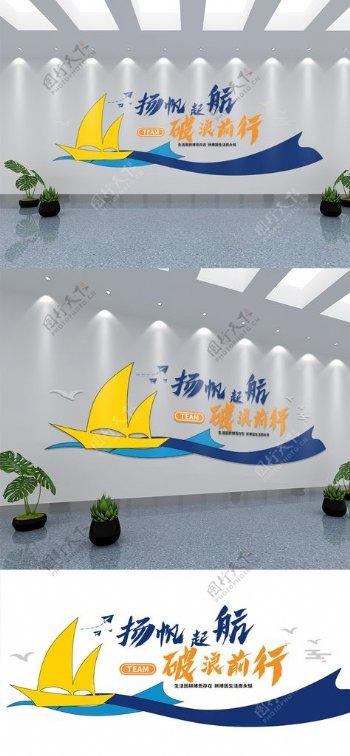 扬帆起航励志标语文化墙图片