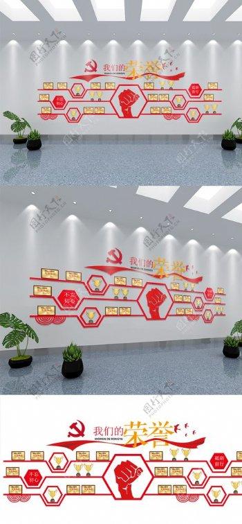 企业荣誉奖牌奖杯文化墙图片